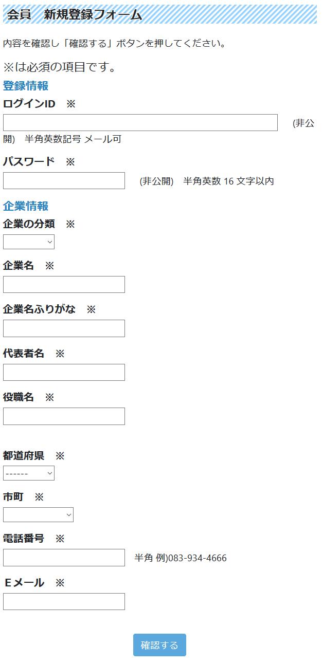 企業 新規登録フォーム
